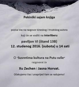pozivnica-interliber-razgovor-kineskog-i-hrvatskog-autora
